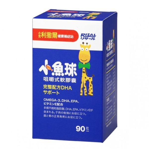 小兒利撒爾 小魚球咀嚼式軟膠囊 90粒/盒 健康補給站 保證公司貨【生活ODOKE】