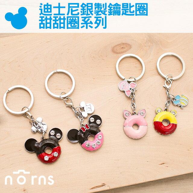 迪士尼鐵片鑰匙圈 雙入甜甜圈系列 - Norns Disney 正版 金屬吊飾 米奇米妮 小熊維尼小豬