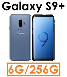 【原廠貨 送kate spade條紋保護殼】三星 Samsung Galaxy S9+ 八核心 6.2吋 6G/256G ●S9 Plus 港都網通