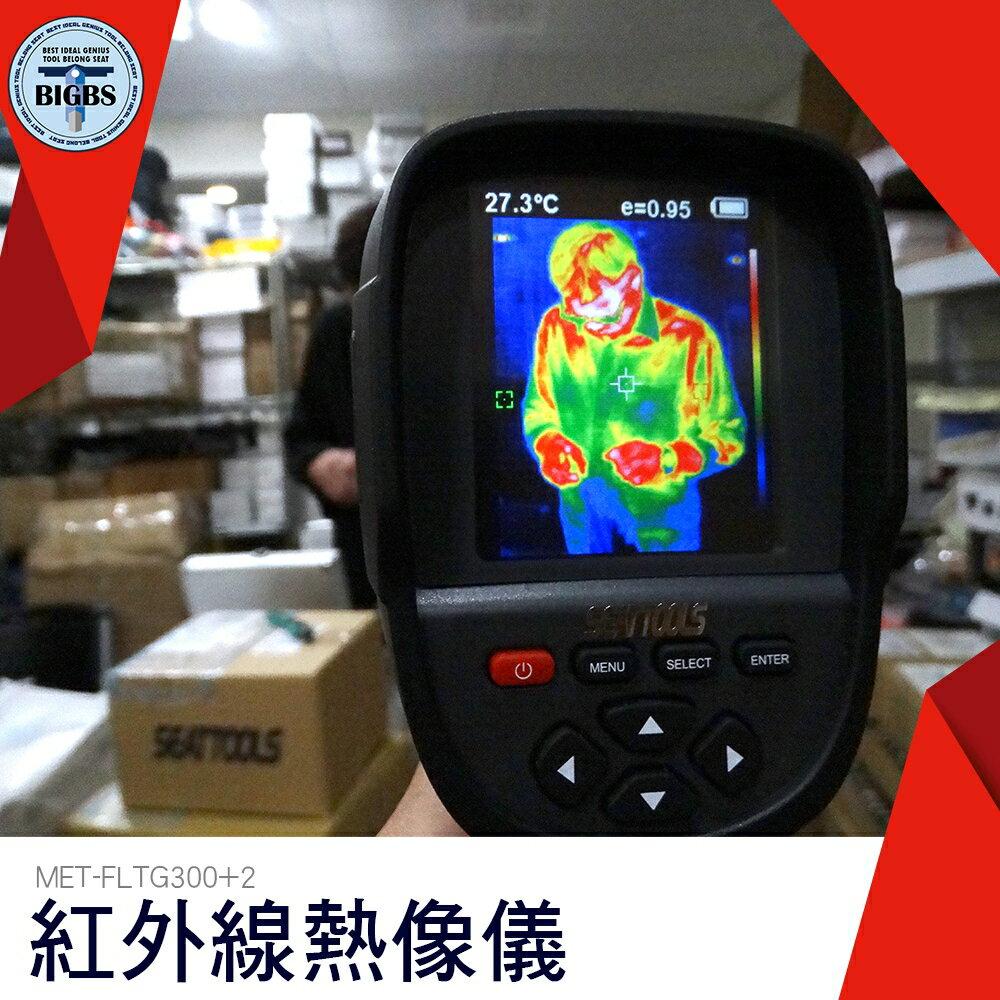 顯像儀 FLTG300+2 熱像儀 節能 快速檢修 現貨 顯像儀 紅外線熱像儀