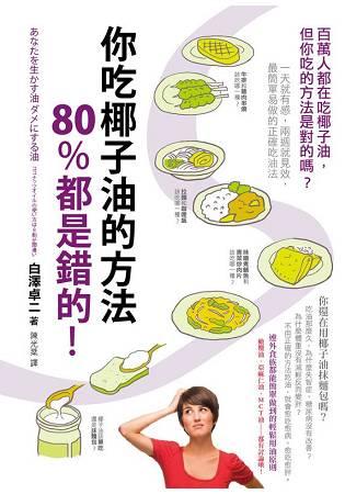 你吃椰子油的方法80%都是錯的!:百萬人都在吃椰子油,但你吃的方法是對的嗎?一天就有感,兩週就見效,