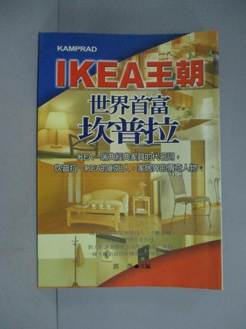 ~書寶 書T7/傳記_LLH~IKEA王朝:世界首富坎普拉_郭愚