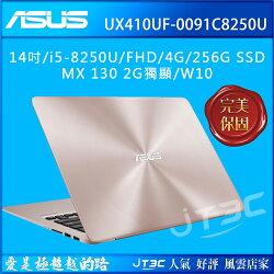 【滿千折100+最高回饋23%】ASUS ZenBook UX410UF-0091C8250U 玫瑰金 (14吋/i5-8250U/FHD/4G/256G SSD/MX 130 2G獨顯/W10)筆記型電腦《全新原廠保固》