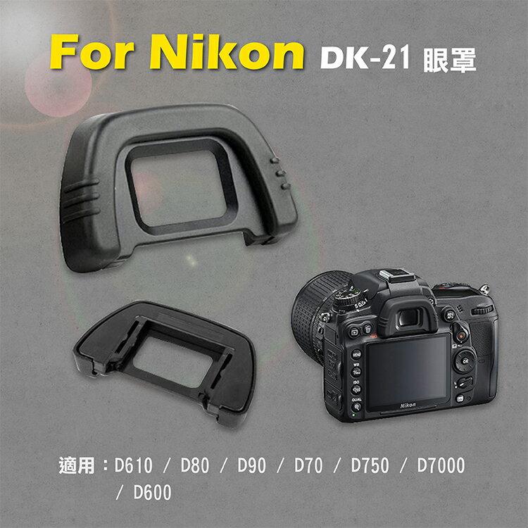 攝彩@Nikon DK-21眼罩 取景器眼罩 D610 D80 D90 D70 D750 D7000用 副廠