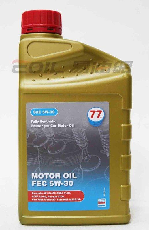 77 FEC 5W30 全合成機油