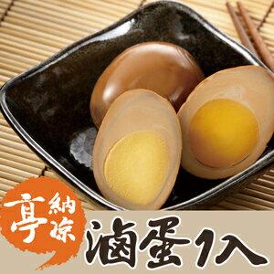 阿舍食堂【納涼亭滷蛋】1入