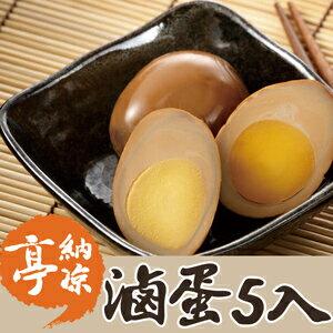 阿舍食堂【納涼亭滷蛋】5入