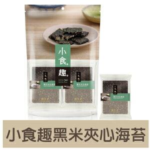 好評上市♥小食趣黑米夾心海苔(單袋裝)♥4包入 獨立包裝 一次一包剛剛好♥89元超低入手價 0