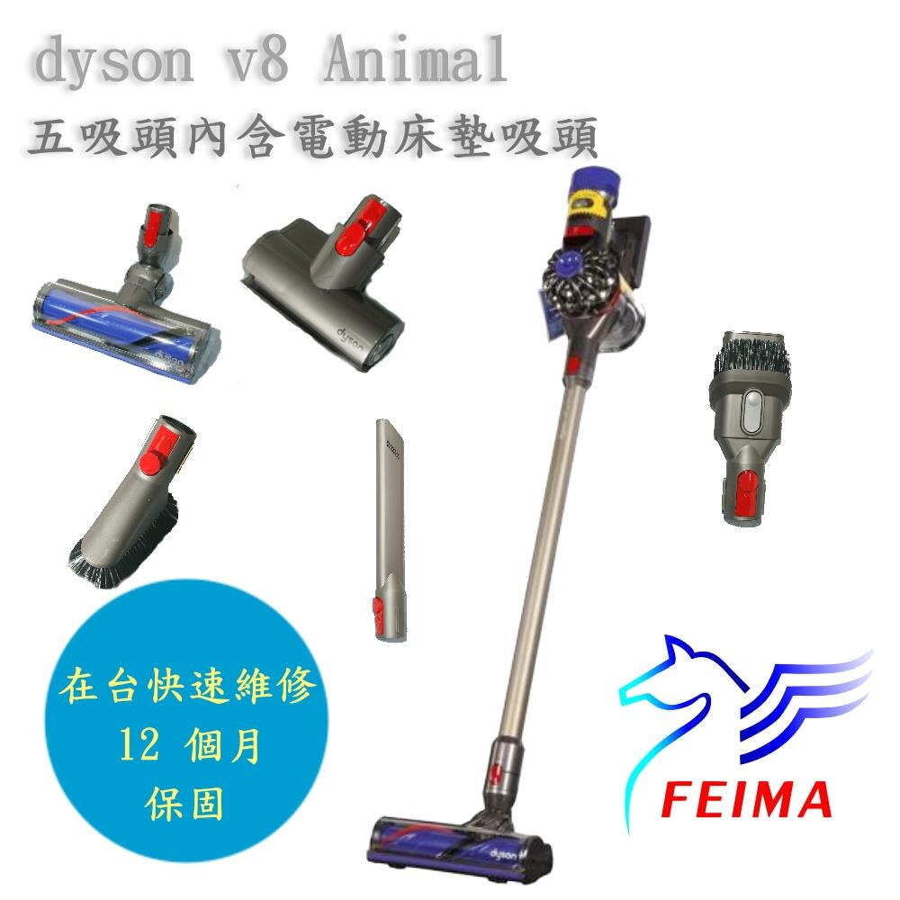 dyson V8 Animal 手持吸塵器 HEPA 內附五吸頭 (內含電動床墊吸頭可除塵螨)