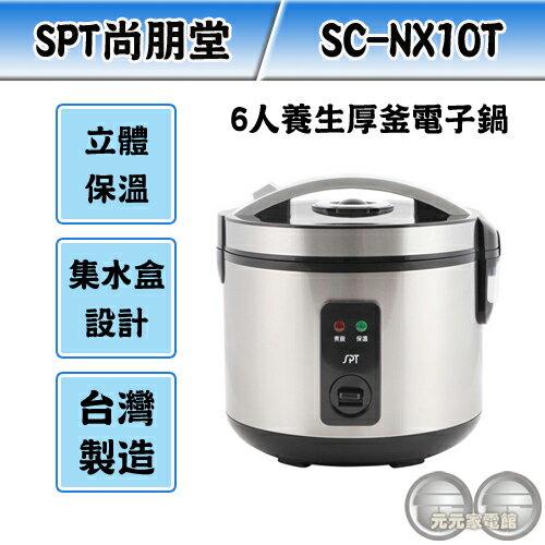 SPT尚朋堂6人養生厚釜電子鍋SC-NX10T