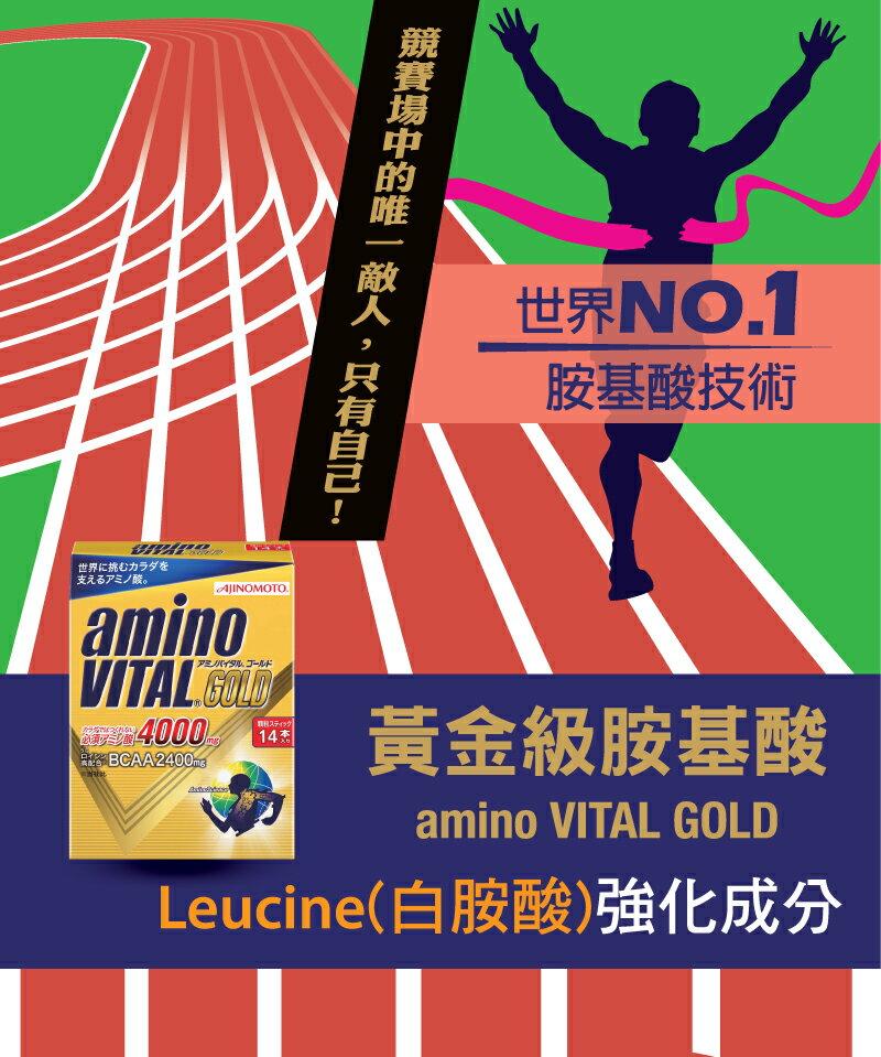 【橘町五丁目】[公司貨]限量促銷! BCAA 日本大廠AJINOMOTO生產  ajinomoto amino VITAL GOLD黃金級4000mg 胺基酸粉末 (4.7g*14包)-免運! 保存期限到 2019.01.11 2