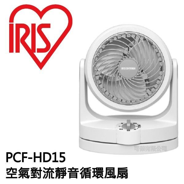 IRIS OHYAMA PCF-HD15 空氣對流靜音循環風扇 節能省電 風力調整 台灣公司貨 免運