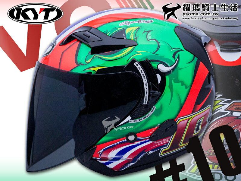 KYT安全帽 VO #10 選手彩繪 通勤款 內藏墨鏡 雙D扣 半罩帽 耀瑪騎士生活機車部品