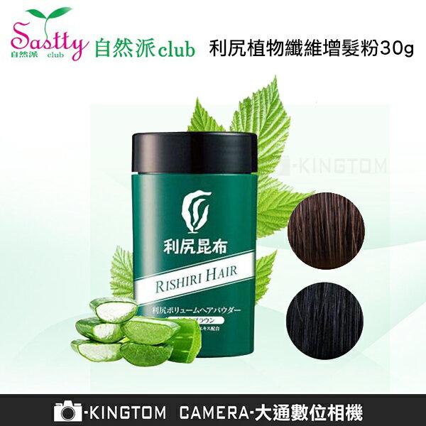 Sastty利尻植物纖維增髮粉蓬鬆增髮植物萃取天然無矽靈30g公司貨黑色咖啡色