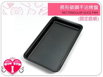 EZBAKE 長形碳鋼不沾烤盤♥愛挖寶 H04618♥32*18*3公分 固定底板 歐盟食安認證 碳鋼材質
