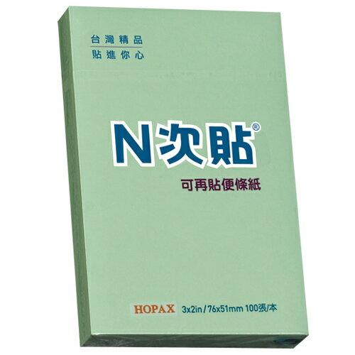 """【N次貼】 61112 綠3""""X2"""" 便條紙/便利貼(100張/本)"""