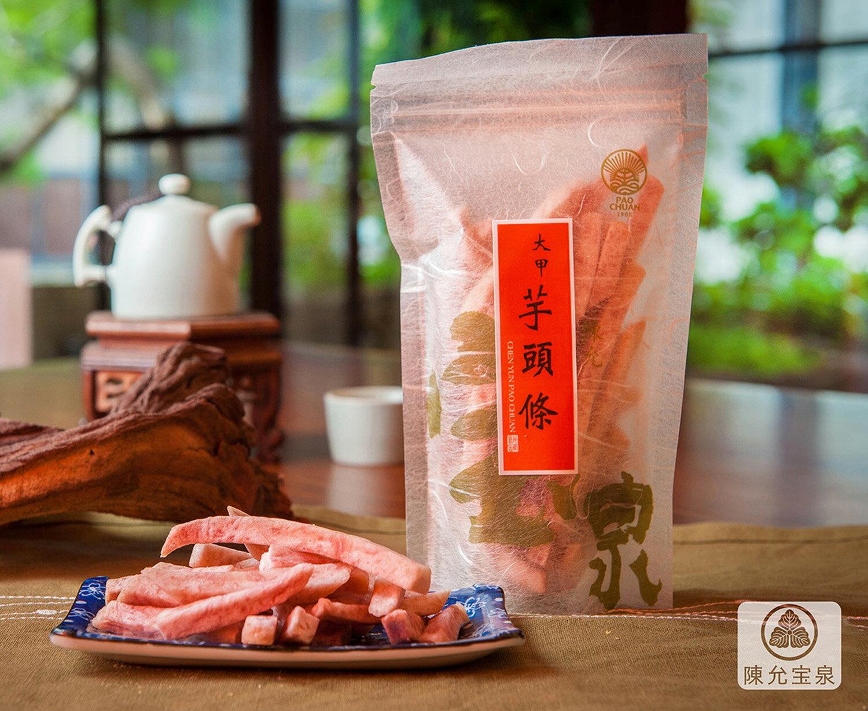 【台中伴手禮】大甲芋頭條 /天然健康零食 0