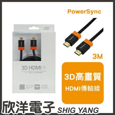 ※ 欣洋電子 ※ 群加科技 HDMI 3D數位乙太網高畫質傳輸線 / 3M ( HDMI4-GR30 )  PowerSync包爾星克