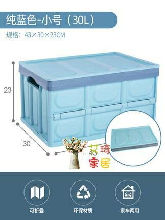 汽車後備箱 儲物箱大容量車用尾箱收納箱盒車載折疊置物箱收納神器   時尚學院