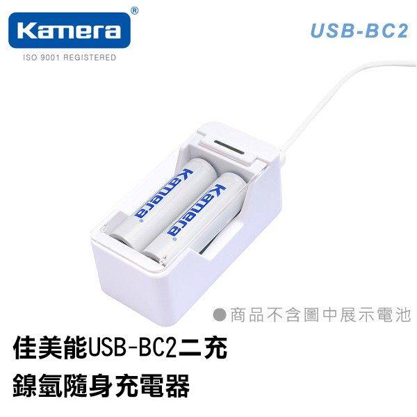 攝彩:攝彩@Kamera佳美能USB-BC2雙充鎳氫隨身充電器快速戶外充電賣場另有4充8充