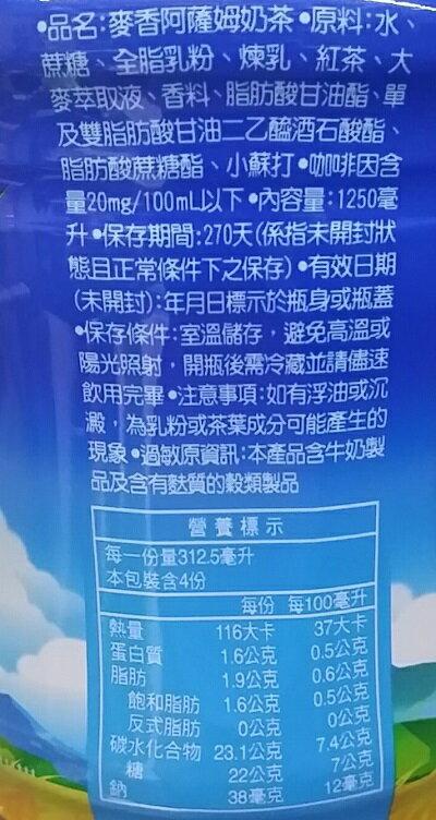 統一 麥香阿薩姆奶茶(1250ml/瓶) [大買家]