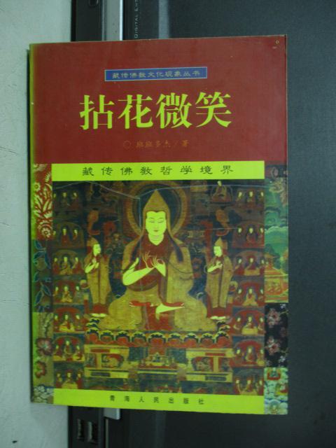 【書寶二手書T4/宗教_NHX】拈花微笑-藏傳佛教哲學境界_簡體