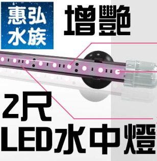 [第一佳水族寵物]台灣惠弘LED水中燈增艷龍魚超艷高級觀賞魚專用燈具2尺60cm7.7W免運可貨到