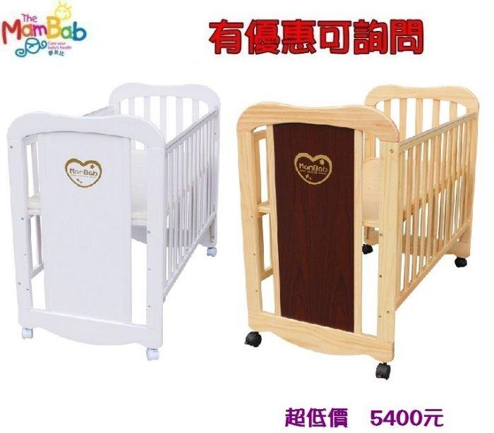 *美馨兒* Mam Bab夢貝比嬰兒床-彩虹貝比-台規中床(2色可挑) 5400元~來店(電)另有優惠