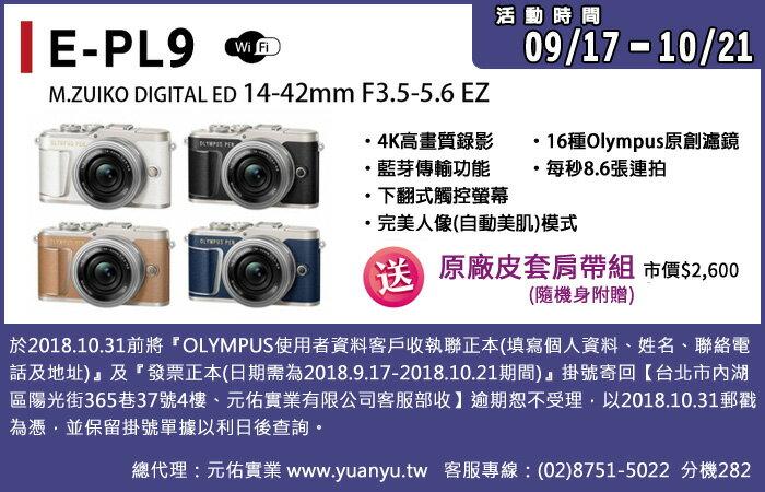 【送32GB卡+清保組 】epl9 OLYMPUS PEN E-PL9 + 1442EZ 電動鏡頭  e-pl9 , epl8 後繼機 4k  元佑公司貨 1