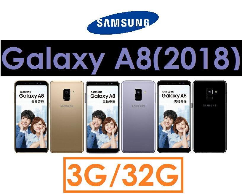 【原廠貨】三星 Samsung GALAXY A8(2018年版)5.6吋 八核心 4G/32G 4GLTE 智慧型手機●IP68 防水防塵●自拍雙鏡頭●Samsung Pay