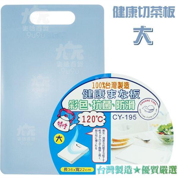 【九元生活百貨】健康切菜板/大 抗菌砧板 防滑砧板