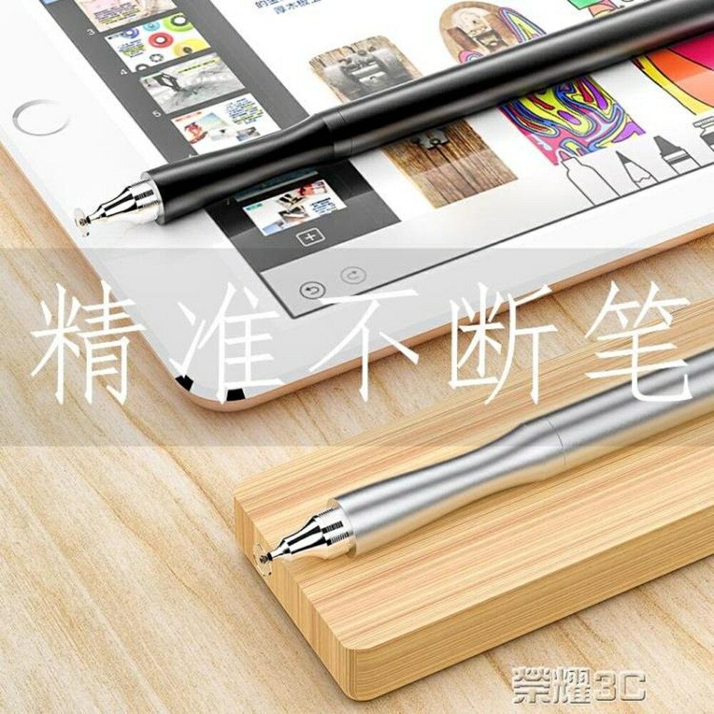 免運 觸控筆 ipad平板觸控電容筆手機觸摸屏超細頭指繪畫手寫安卓蘋果通用apple電子 【全館88折】