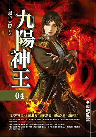 九陽神王(04)