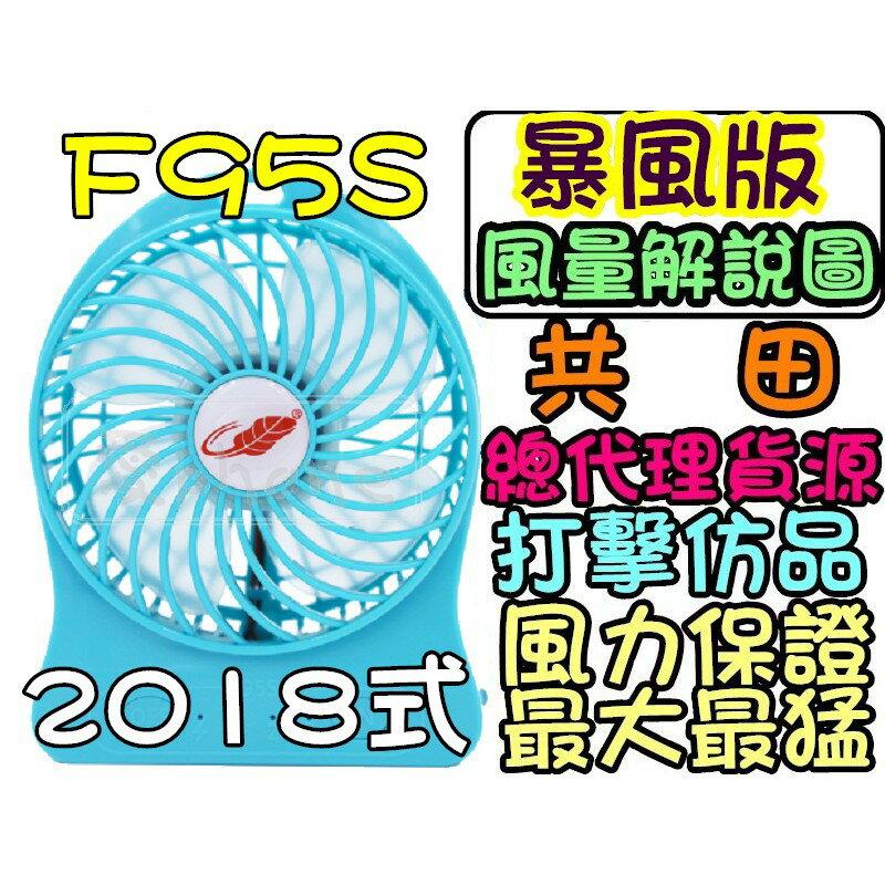 暴風版 外出風扇 口袋風扇 芭蕉扇 共田風扇 充電 USB風扇 風扇 電風扇 迷你風扇 F95S 小電扇
