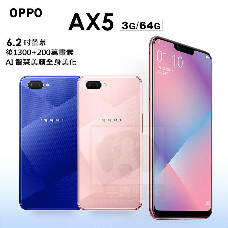 滿3,000點數10%回饋 OPPO AX5 3G / 64G 6.2吋 八核心 智慧型手機 免運費 0