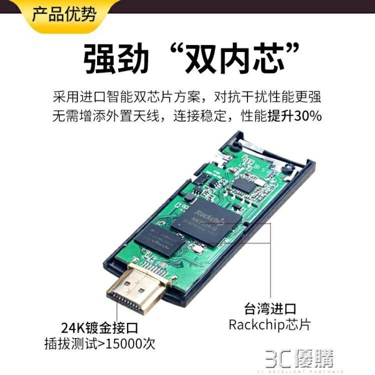 同屏器 無線HDMI投屏器安卓蘋果手機連接電視車載投影儀高清1080P同屏器【免運】