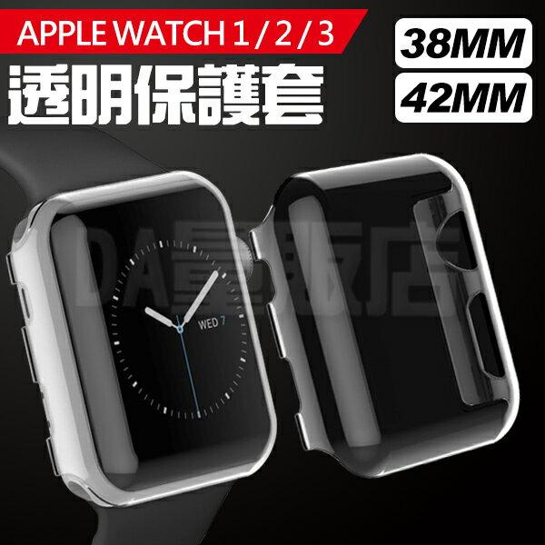 Apple Watch 透明保護套【38/42mm現貨】1/2/3代 防刮耐磨疏水疏油 保護膜 防油防汙防爆