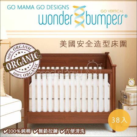 ✿蟲寶寶✿【美國GO MAMA GO DESIGNS】安全造型床圍 - 有機棉款 38入組