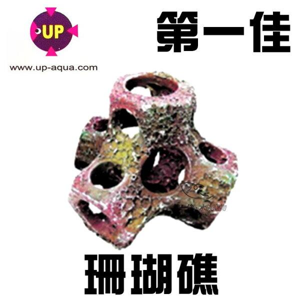 [第一佳水族寵物]台灣UP雅柏〔F-951〕活礁石系列-珊瑚礁假活石海水繁殖躲藏過濾裝飾