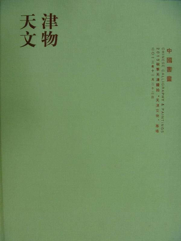【書寶 書T4/收藏_YKC】2013 天津文物專場-中國書畫_2013  11  22