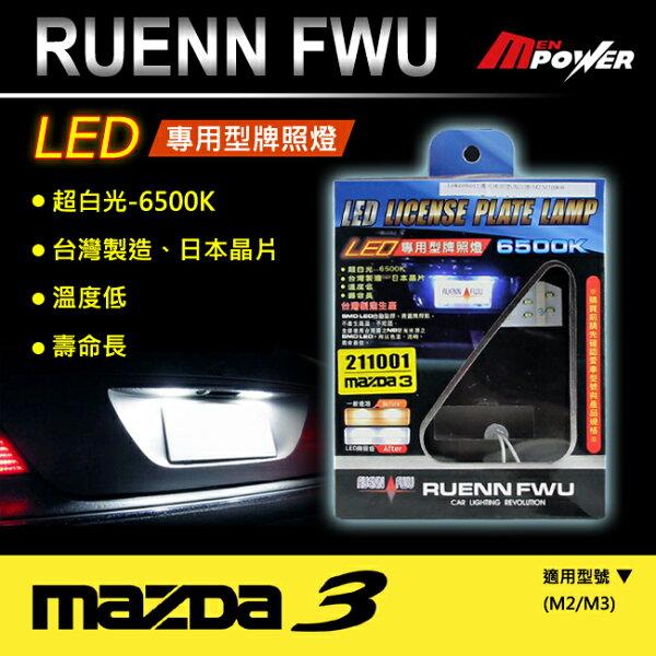 禾笙科技:【禾笙科技】免運RUENNFWULED專用牌照燈MAZDA適用6500K台灣製造日本晶片