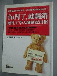 【書寶二手書T4/行銷_JDK】fu對了就暢銷 感性工學大師創意出招_小阪裕司