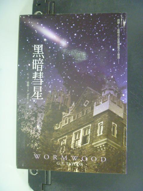 【書寶二手書T4/一般小說_HKA】黑暗彗星_G.P.泰勒