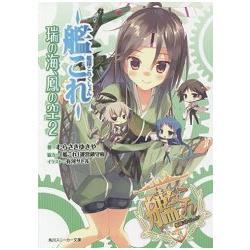 艦隊收藏-瑞之海.鳳之空  Vol.2