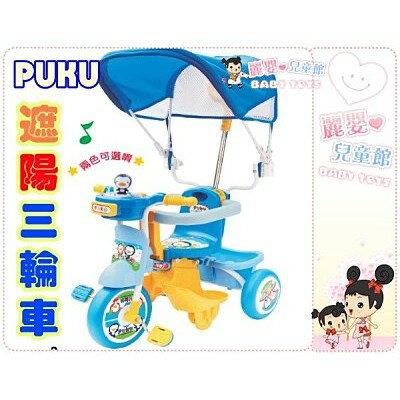 麗嬰兒童玩具館~藍色企鵝puku-P30220遮陽篷三輪車 大底盤可調後控推把親子車 1