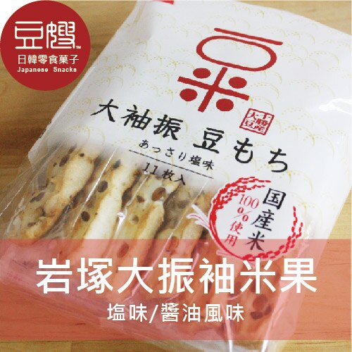 【豆嫂】日本零食 岩塚大袖振米果(?味/醬油)★1月限定全店699免運