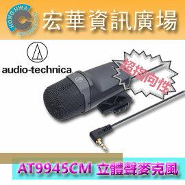 <br/><br/>  鐵三角 audio-technica AT9945CM 立體聲超指向性麥克風 (鐵三角公司貨)<br/><br/>