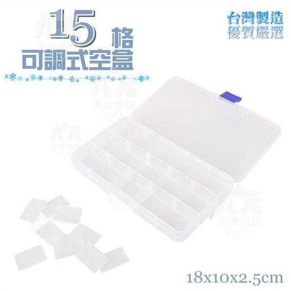 【九元生活百貨】15格可調式空盒可拆式隔板活動隔板置物盒