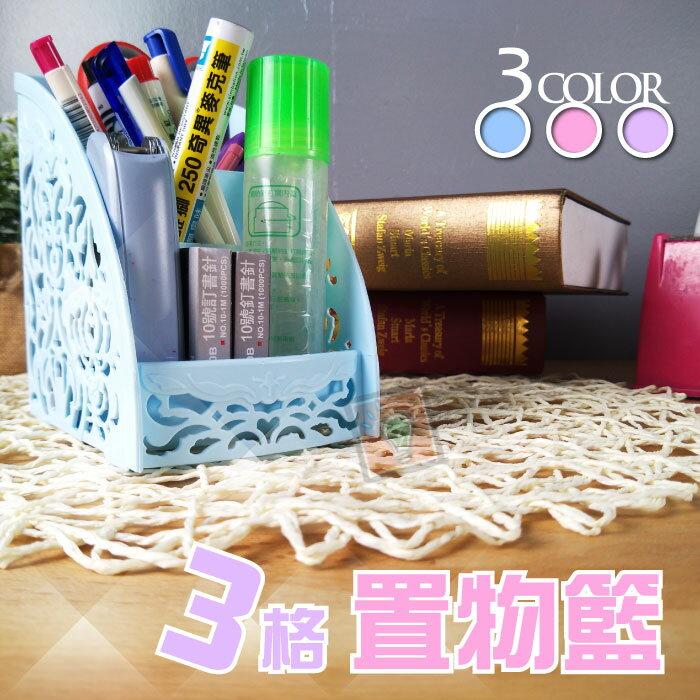 ORG《SD1259d》鏤空花感~三格 收納盒 置物盒 收納架 桌上收納 桌面收納 化妝品 保養品 收納 置物籃 收納籃