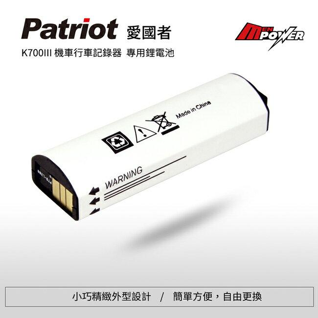 【禾笙科技】愛國者 K700III 機車行車記錄器 專用 鋰電池 850mAh